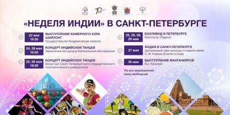 Indian Week in St. Petersburg